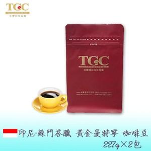 [特價]【TGC】蘇門答臘-黃金曼特寧 咖啡豆 227g/包*2包