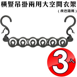 金德恩 台灣製造 3入六孔橫豎吊掛兩用大空間衣架/室內/室外/防風/隨機色