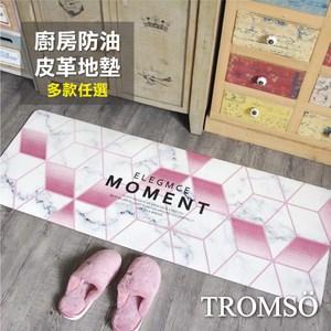 TROMSO廚房防油皮革地墊-K319粉嫩金大理石