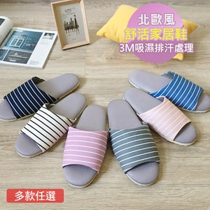 【iSlippers】療癒系舒活布質室內拖鞋-6雙組混色條紋款(3M+3L)
