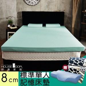 House Door 大和抗菌表布 8cm記憶床墊外宿組-單人3尺水湖藍