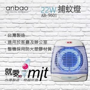 【安寶】22W捕蚊燈(AB-9601)