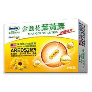 【愛之味生技】金盞花葉黃素膠囊60粒*1盒組-AREDS2黃金配方