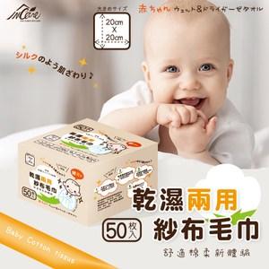 Incare天然MIT純棉乾濕兩用紗布毛巾(台灣製造/50入)1盒