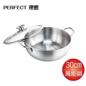理想PERFECT 極緻316雙耳萬能鍋 30cm KH-36630