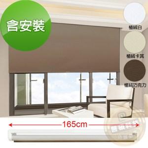 加點 165*185cm 含安裝手動升降植絨遮光窗簾植絨卡其165x185cm