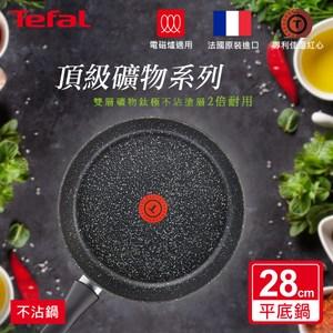 [特價]Tefal法國特福 頂級礦物系列28CM不沾平底鍋