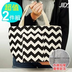 【佶之屋】黑白配棉麻大容量便當袋/保溫保冷袋(拉鍊款)-二入組(波浪+三角款)