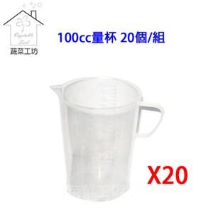 100cc量杯 20個/組