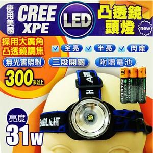 光之圓 CY-LR6315 XPE凸透鏡頭燈 1入