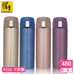 【鍋寶】#316超輕量保溫杯-480CC(買一送一)奢華金+神秘紫