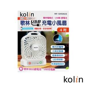 Kolin歌林 4吋USB充電小風扇 KF-SH04U5