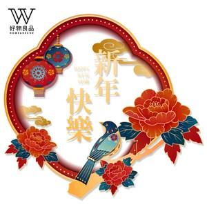 【好物良品】70×65cm_新年快樂_牡丹款_新春玻璃門窗靜電貼紙新年快樂_70×65cm