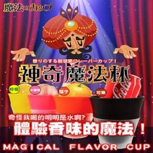 金德恩 日本製造 神奇魔法香味杯440ml/四味可選 可樂