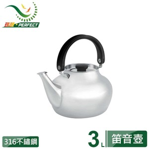 【PERFECT 理想】金緻316笛音壺3L3L
