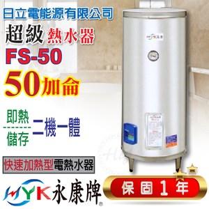 日立電〔瞬熱儲備式不鏽鋼電熱水器〕FS-50 立式50加侖快速加熱型