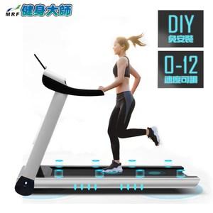 健身大師—毀滅者運動健身跑機跑步機