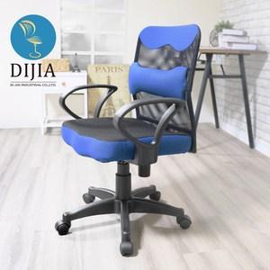 【DIJIA】貝拉可可腰電腦椅/辦公椅(三色任選)藍