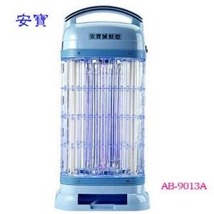 安寶 15W 電子補蚊燈 AB-9013A  ◆15W誘蟲燈管,效果加倍◆電擊網