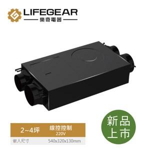 【樂奇】HBD-320MW2 隱藏式暖風機(線控控制-220V)