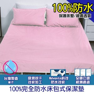 【eyah】台灣製專業護理級完全防水床包式保潔墊含枕套-單人 嫩粉紅
