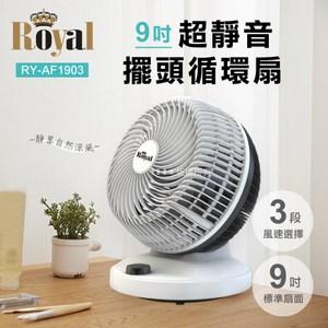 【ROYAL】9吋超靜音擺頭循環扇(RY-AF1903)