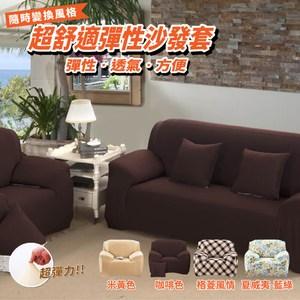 【三房兩廳】咖啡色彈性沙發套-3人座