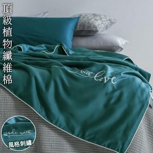 【BELLE VIE】愛戀風格刺繡植物纖維四季被-松石綠愛戀風格刺繡四季被-松石綠