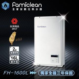 【Famiclean全家安數位熱水器】FH-1600L-桶裝瓦斯