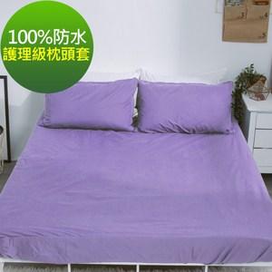 【eyah】台灣製專業護理級完全防水雙面枕頭套2入組-茄子紫