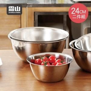 【日本霜山】304不鏽鋼料理用調理盆+瀝水盆2件組-24CM