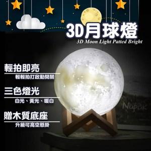 【探索生活】 15CM 3D擬真月球造型燈
