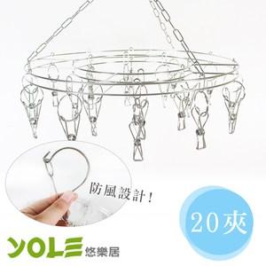 【YOLE悠樂居】不鏽鋼圓型防風曬衣架(20夾) #1228038