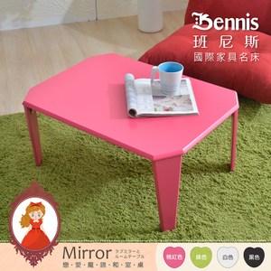 【班尼斯】日本熱賣‧Mirror戀愛魔鏡和室桌(霧面暢銷款)桃紅色