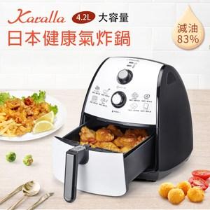[特價]【Karalla】日本熱銷健康氣炸鍋-4.2L 加大版4.2L氣炸鍋