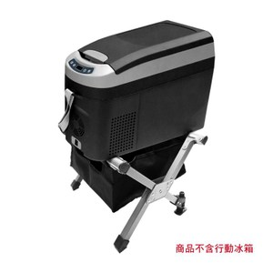 【Outdoorbase】行動冰箱、冰桶專用置物架-25551
