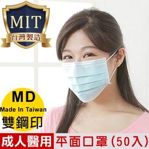 【順易利】台灣製-三層平面成人醫用口罩9x17.5cm(50片/盒)藍一盒