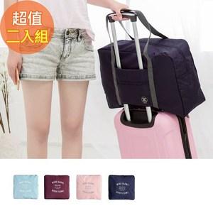 【韓版】防潑水輕便拉桿摺疊單肩收納袋(2入組)-深藍+粉紅