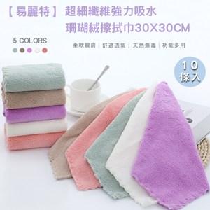 【易麗特】超細纖維強力吸水珊瑚絨擦拭巾30x30cm(10條入)