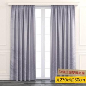 HOLA 荷采防蟎抗菌緹花雙層遮光落地窗簾 270x230cm 灰
