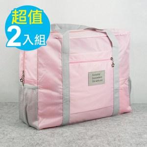【韓版】牛津布糖果色大容量多用旅行收納袋-二入組(櫻花粉x2)