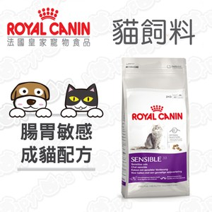 ROYAL CANIN 法國皇家 腸胃敏感貓  S33 (4公斤)