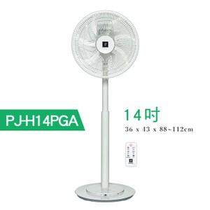 SHARP夏普14吋自動除菌離子DC智能溫控立扇PJ-H14PGA