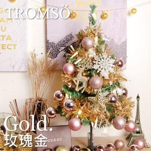 TROMSO 60cm聖誕樹2呎/2尺 含掛飾+贈送燈串-玫瑰金