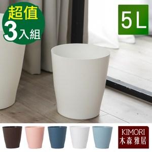 【木森雅居】KIMORI 莫蘭迪系列垃圾桶 5L(3入)咖啡+白色+天藍