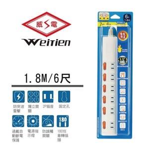 威電 2孔 7開6插家用延長線 6尺 WT-2661-6