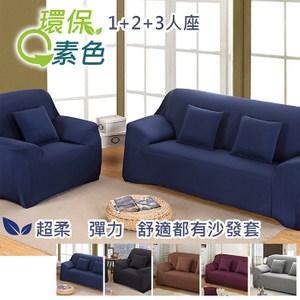 【三房兩廳】環保色系超柔軟彈性組合沙發套-1+2+3人座(藏青色)