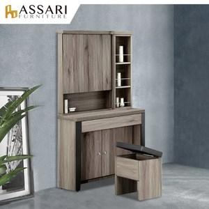 ASSARI-德瑞克2.5尺化妝桌椅組(寬76x深40x高163cm)