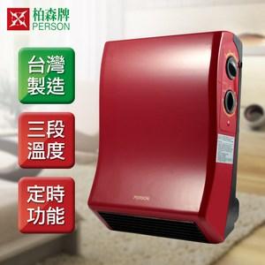 柏森牌 壁掛式防潑水電暖器 PH-788