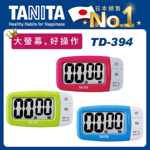TANITA 大螢幕電子計時器TD-394天空藍